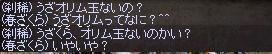うざくら.JPG
