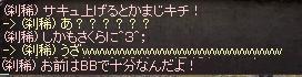 さっちゃん4.JPG