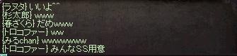 らぬたん3.jpg