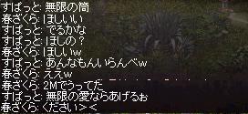 無限の愛.JPG