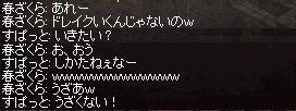 次の日 ドレイク.JPG