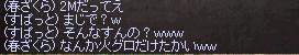 火グロ1.JPG
